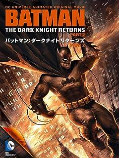 バットマン: ダークナイト リターンズ Part 2(字幕版)