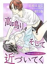 表紙: 高鳴り、そして近づいてく~背徳のセブン☆セクシー~(13) (セキララ文庫)   美波はるこ