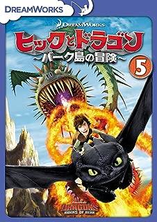 ヒックとドラゴン~バーク島の冒険~ Vol.5 [DVD]