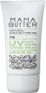 ママバター 無添加 UV ケアクリーム SPF25++ 【新生児~】 (アロマイン 虫よけハーブ) 45g