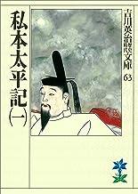 表紙: 私本太平記(一) (吉川英治歴史時代文庫) | 吉川英治