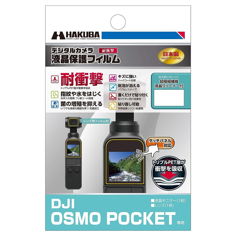 印をつける一目提供するHAKUBA デジタルカメラ液晶保護フィルム 耐衝撃タイプ DJI OSMO POCKET 専用 DGFS-DOP