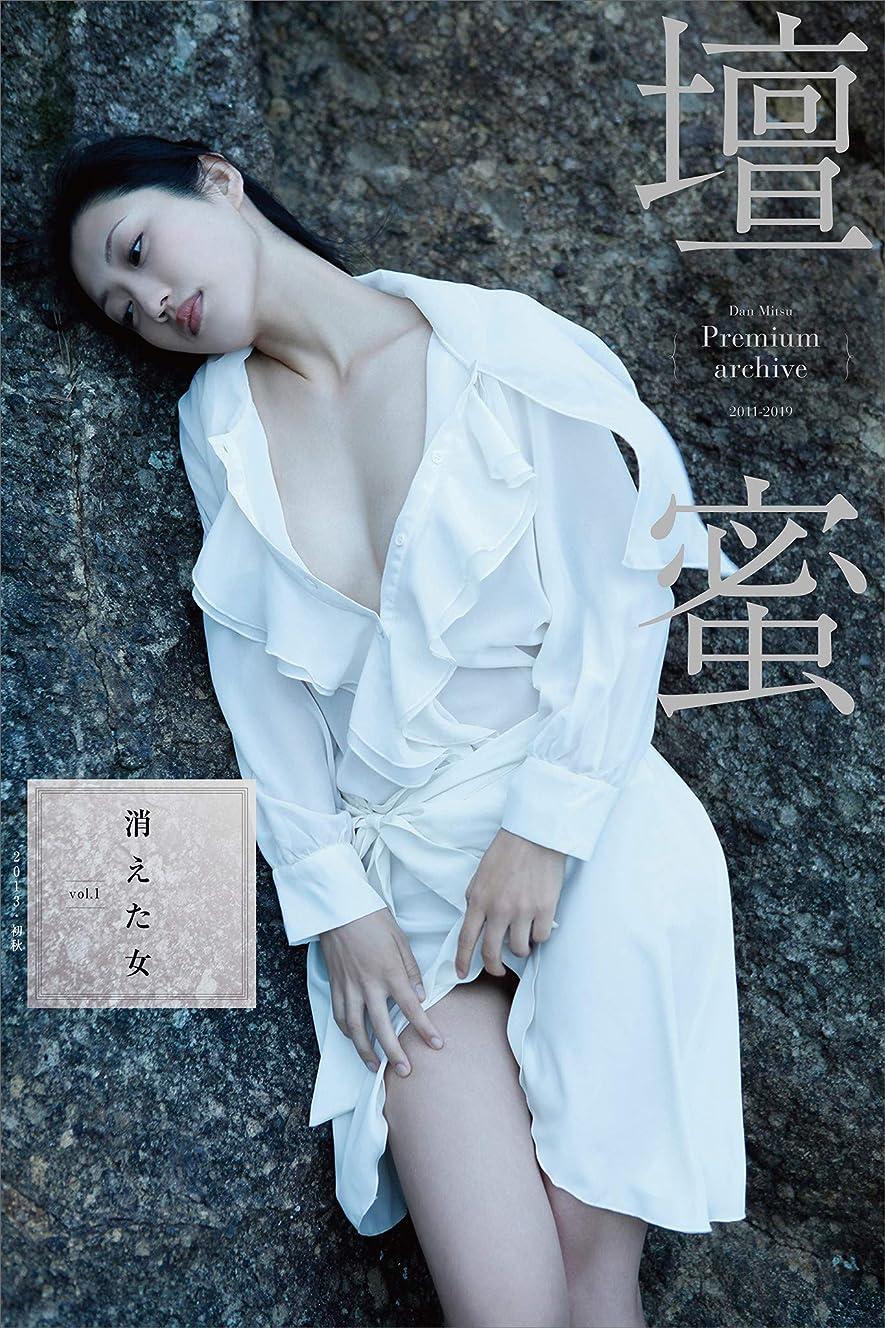 博覧会オーケストラ土砂降り壇蜜 消えた女vol.1 2011-2019 Premium archive デジタル写真集