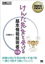 表紙: 情報処理教科書 けんた先生と受ける基本情報技術者試験 | 小菅賢太