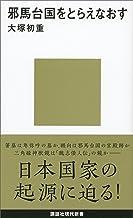 表紙: 邪馬台国をとらえなおす (講談社現代新書) | 大塚初重
