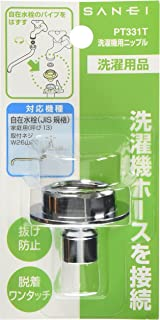 SANEI 【洗衣机水龙头用安装支架】 洗衣机用奶嘴 PT331T
