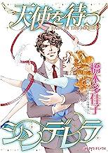 表紙: 天使を待つシンデレラ (ハーレクインコミックス) | 橋本 多佳子
