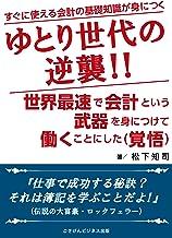 表紙: ゆとり世代の逆襲!!世界最速で会計という武器を身につけ働くことにした(覚悟) ごきげんビジネス出版 | 松下 知司