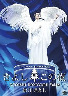 氷川きよしスペシャルコンサート2018~きよしこの夜Vol.18 [DVD]