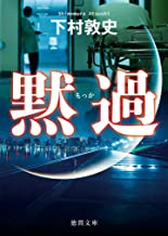 表紙: 黙過 (徳間文庫) | 下村敦史