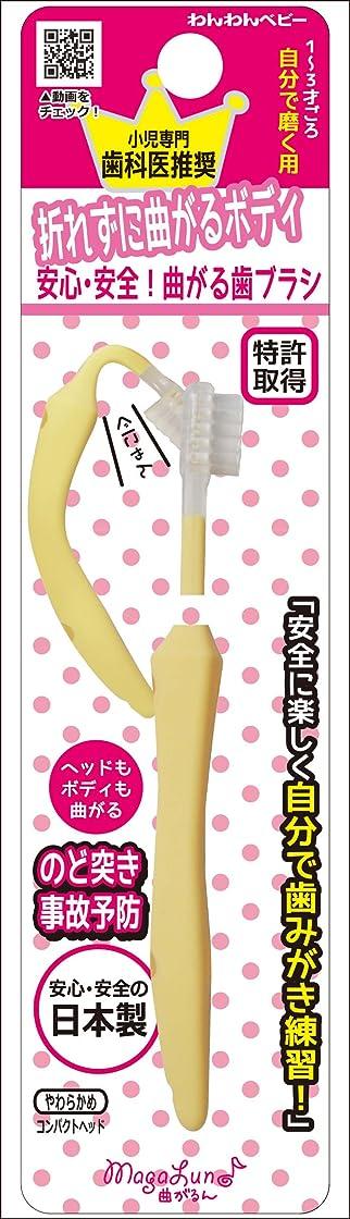 虚偽反響するクラシカル日本パフ 曲がるん歯ブラシ 自分で磨く用 1才から3才頃まで対象 やわらかボディが歯や歯ぐきにやさしい!
