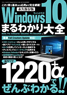 Windows10まるわかり大全 三才ムック vol.970