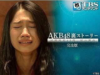 AKB48裏ストーリー 田野優花17歳、涙の理由 完全版【TBSオンデマンド】...