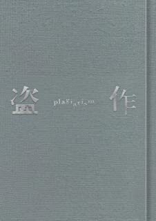 【Amazon.co.jp限定】盗作(初回限定盤)(特典:缶バッチ付)