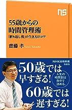 表紙: 55歳からの時間管理術 「折り返し後」の生き方のコツ (NHK出版新書)   齋藤 孝