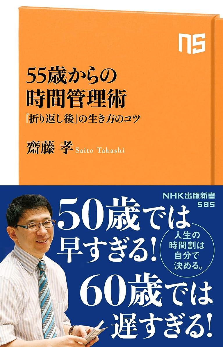 ピッチャービジョンかもめ55歳からの時間管理術 「折り返し後」の生き方のコツ (NHK出版新書)