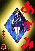表紙: あずみ(30) (ビッグコミックス)   小山ゆう