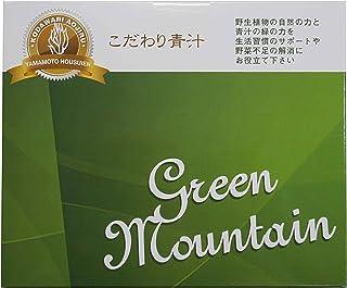 山本芳翠園 こだわり青汁 グリーンマウンテン 165g(2.5g×66包入) 【有機青汁】