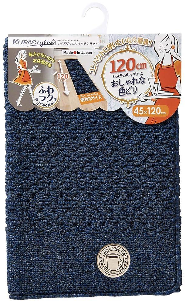 生事件、出来事マインドフル山崎産業 キッチンマット ネイビー 約45×120cm クラスタイル 日本製 188505