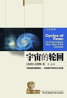 第一推动丛书·宇宙系列:宇宙的轮回(宇宙起源的最新理论,宇宙学的必读经典)