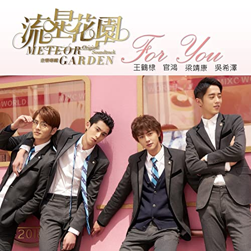 For You From Meteor Garden Original Soundtrack Von Dylan Wang