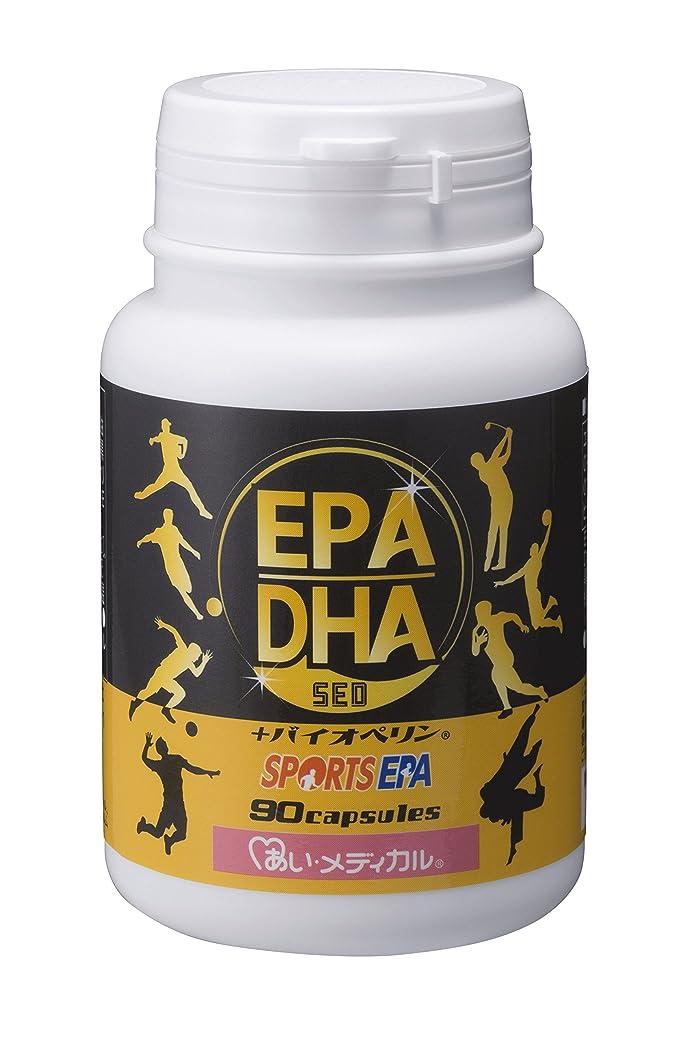粘り強い先史時代の推測するEPA?DHA+バイオペリン