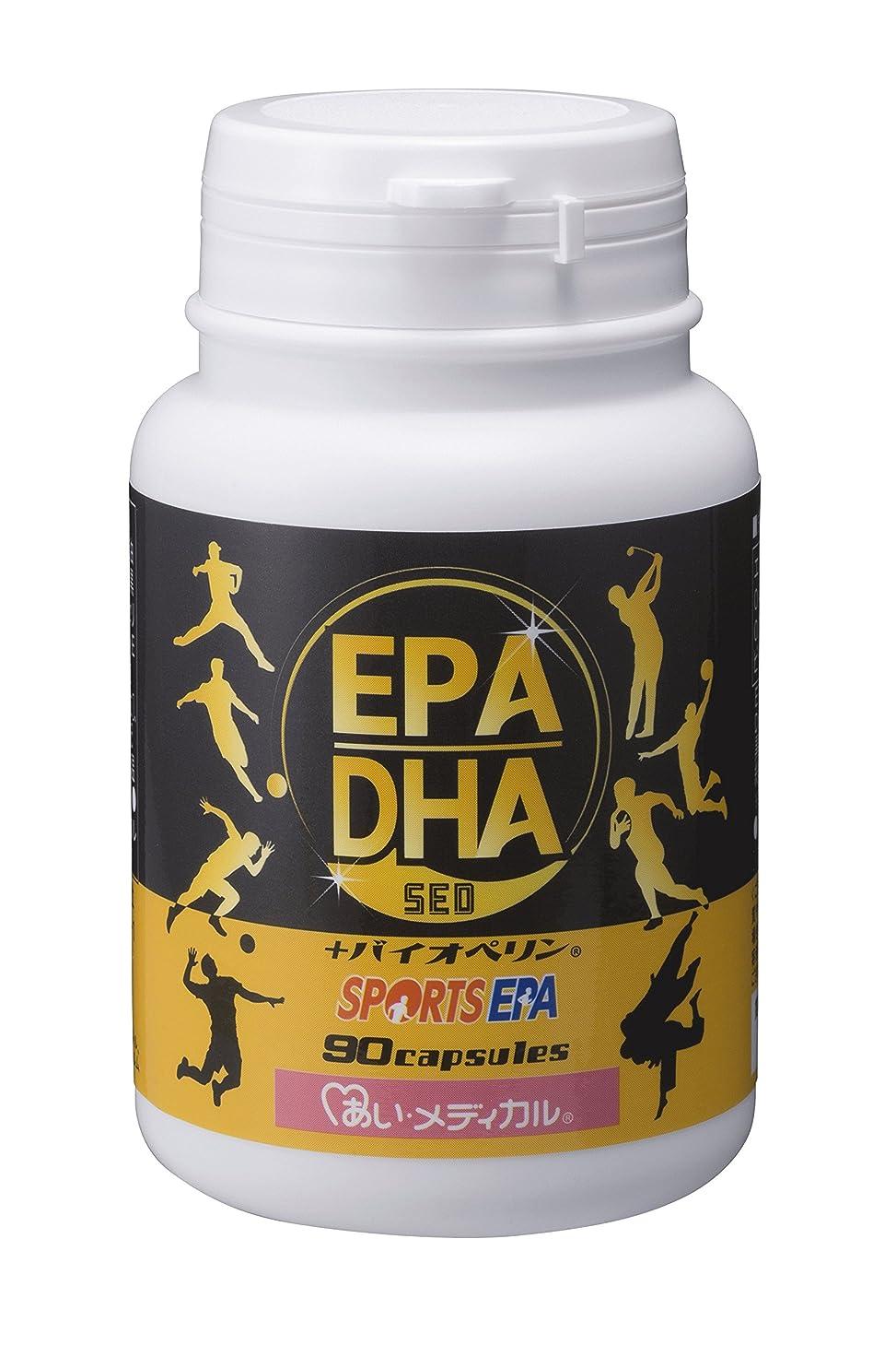 ビット塩辛い紫のEPA?DHA+バイオペリン
