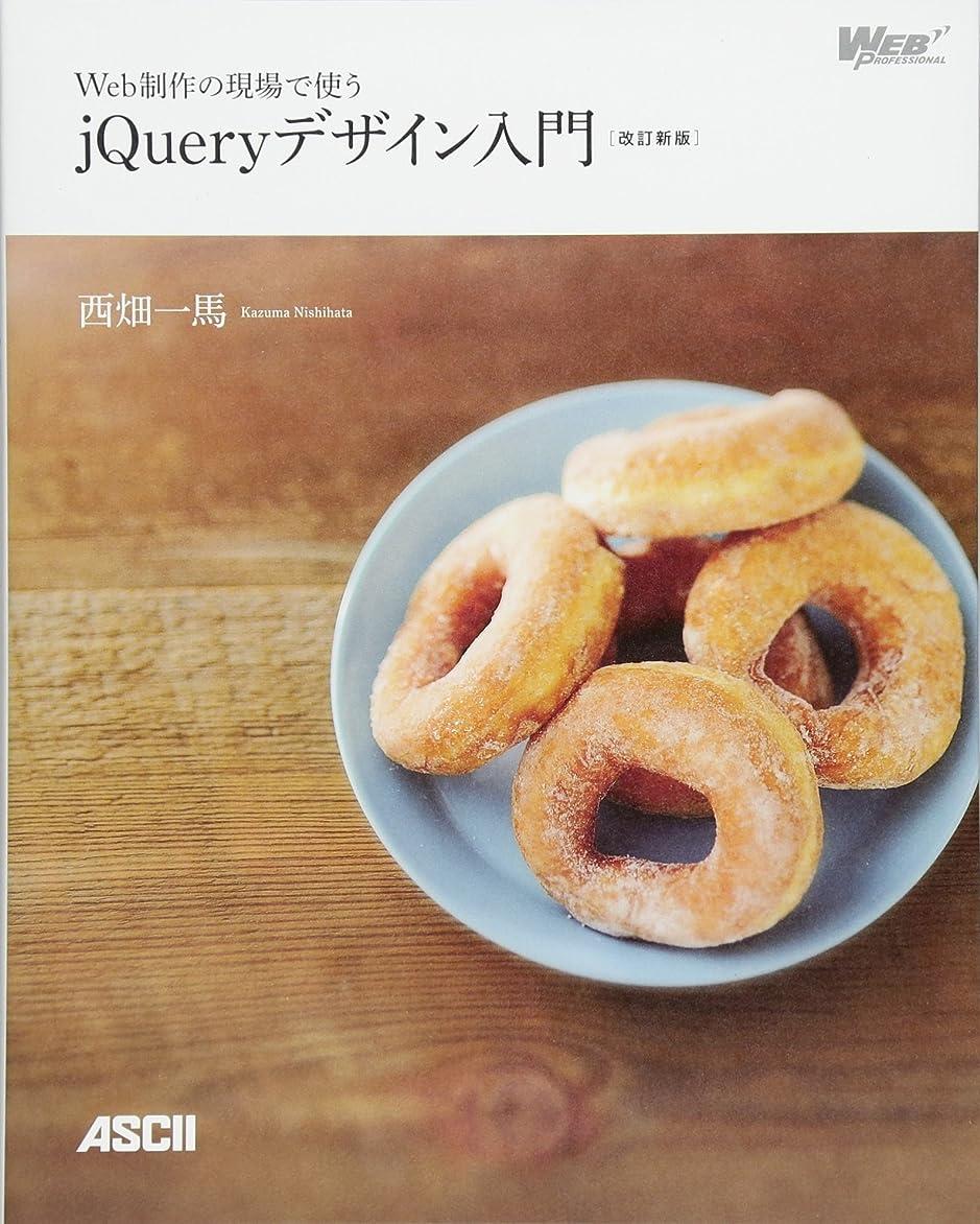 拍車ホイスト年齢Web制作の現場で使うjQueryデザイン入門[改訂新版] (Web Professional Books)