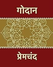 Godan (Hindi Edition): गोदान