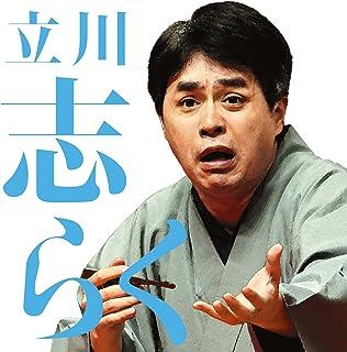 毎日新聞落語会 立川志らく1「文七元結」「時そば」