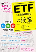 表紙: ETF(上場投資信託)の授業 (中経出版) | 石森 久雄