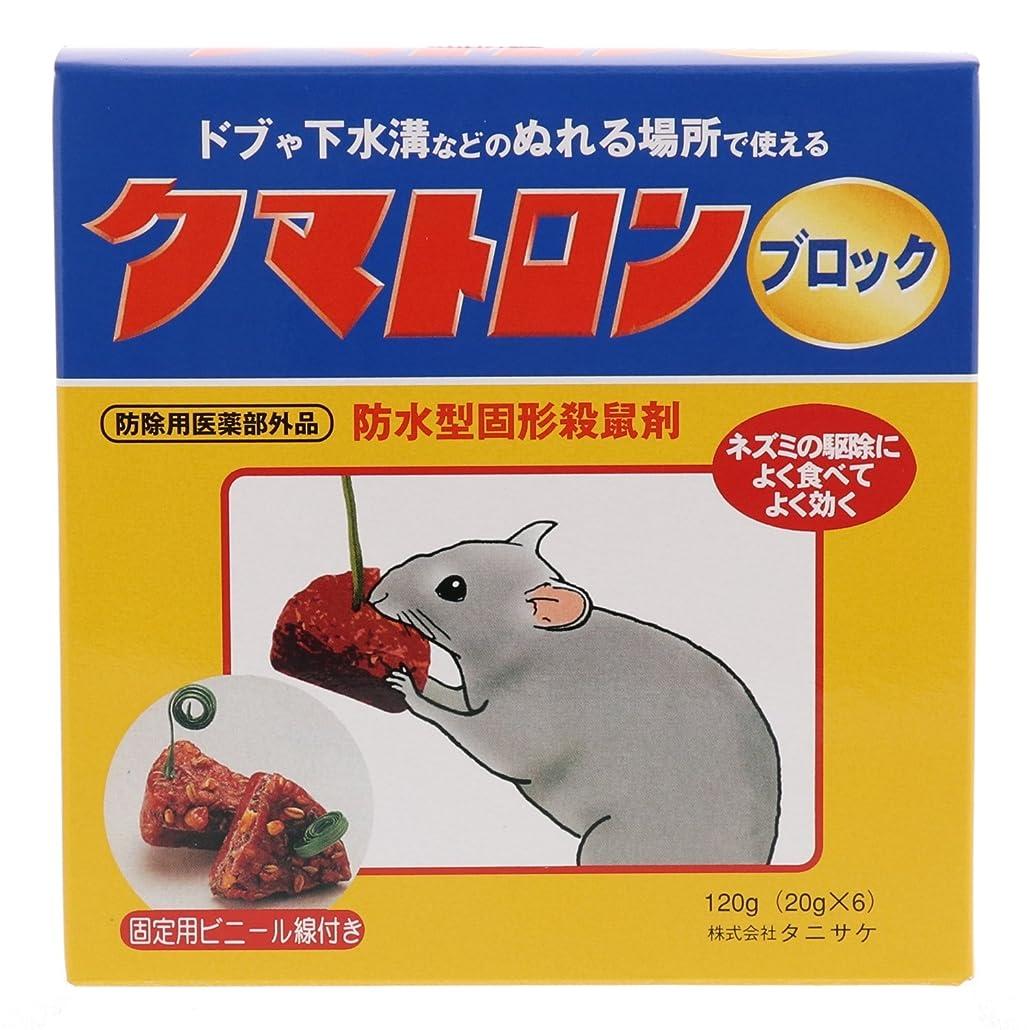 予想外小説プレゼントタニサケ ネズミ殺鼠剤 クマトロン ブロック