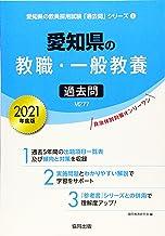 愛知県の教職・一般教養過去問 2021年度版 (愛知県の教員採用試験「過去問」シリーズ)