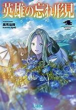 表紙: 英雄の忘れ形見 4 (ヒーロー文庫) | syo5
