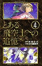 表紙: とある飛空士への追憶(4) (ゲッサン少年サンデーコミックス) | 犬村小六