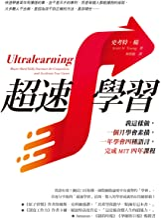 超速學習: 我這樣做,一個月學會素描,一年學會四種語言,完成MIT四年課程 (Traditional Chinese Edition)