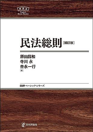 民法総則NBS 日評ベーシック・シリーズ