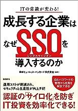 表紙: 成長する企業はなぜSSOを導入するのか | 日本ヒューレット・パッカード株式会社