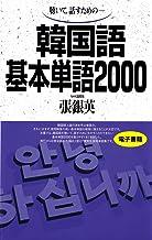 表紙: 聴いて、話すための 韓国語基本単語2000 | 張銀英