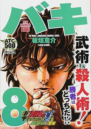 バキ 最凶死刑囚編 8 (AKITA TOP COMICS500)