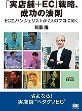 表紙: 「実店舗+EC」戦略、成功の法則 ECエバンジェリストが7人のプロに聞く | 川添 隆