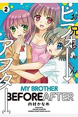 お兄ちゃんビフォーアフター (2) (バンブーコミックス MOMOセレクション) Kindle版