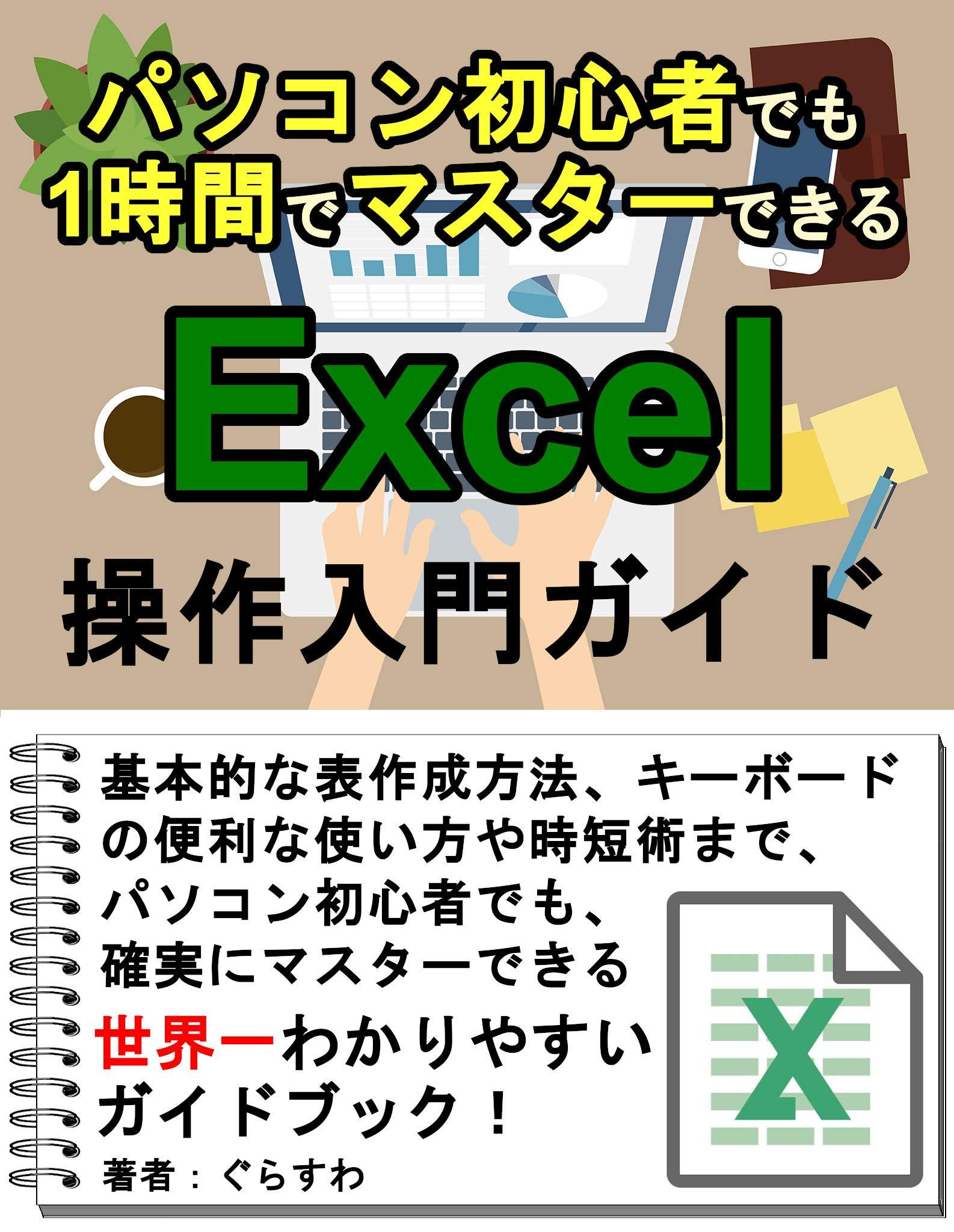 PASOKONSHOSHINSHADEMOICHIJIKANDEMASTERDEKIRUEXCELSOUSANYUUMONGUIDESHIGOTONIYAKUDASTUSKILLUP (Japanese Edition)