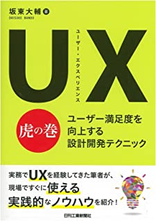 UX(ユーザー・エクスペリエンス)虎の巻-ユーザー満足度を向上する設計開発テクニック-
