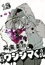 闇金ウシジマくん(13) (ビッグコミックス)