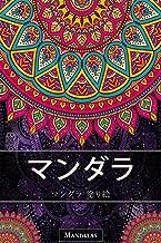 マンダラ 塗り絵: 塗り絵 大人 ストレス解消とリラクゼーションのための。100ページ。| ぬりえページをリラックス| 抗ストレス (Mandala)