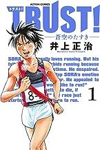 TRUST! -蒼空のたすき- コミック 1-3巻セット (アクションコミックス)