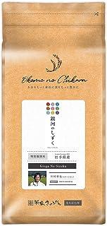 岩手県矢巾町産 川村巧さんのお米 特別栽培米 玄米 銀河のしずく 5kg 平成30年産
