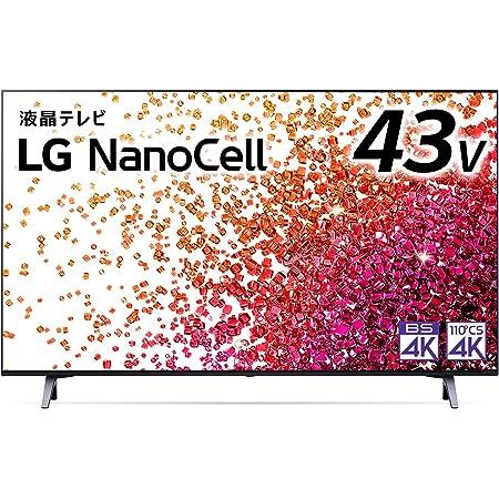 LG 43型 4Kチューナー内蔵 液晶 テレビ 43NANO75JPA IPSパネル Alexa 搭載 2021年モデル