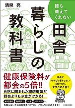表紙: 誰も教えてくれない田舎暮らしの教科書 | 清泉 亮